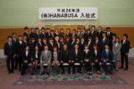 HANABUSA2014入社式が行われました!